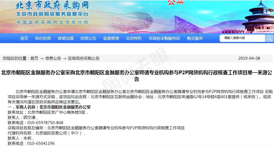 P2P合规检查再传进展 北京朝阳P2P行政核查启动在即