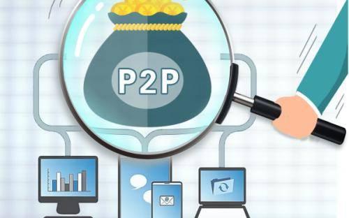 进行P2P投资时,你考虑过这几个问题吗