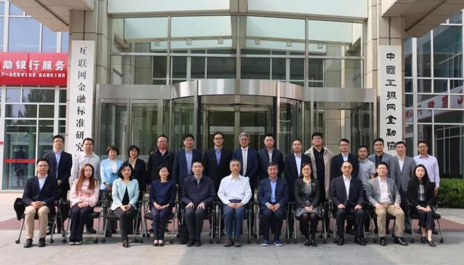 中国互金协会成立金融消费权益保护与教育培训专业委员会