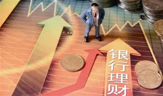 银行理财产品可靠吗?如何选择银行理财产品?