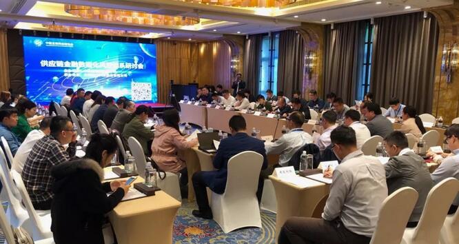 中国互金协会召开研讨会:将建设供应链金融数字化平台