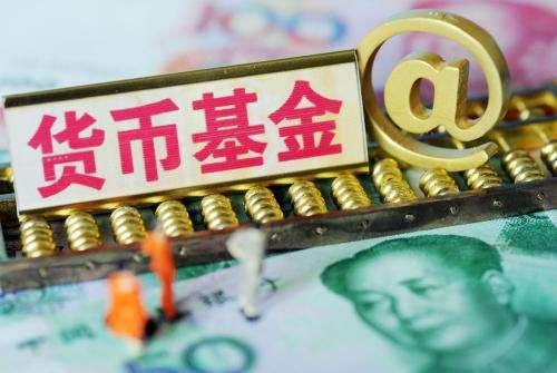 什么是货币型基金?货币基金风险有哪些?