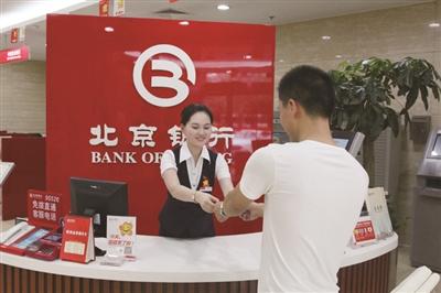 北京银行上班时间_北京银行几点上班?几点下班?