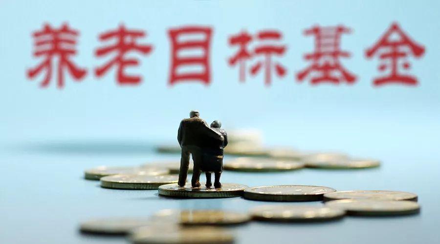 养老目标基金是什么?养老目标基金和普通基金的区别