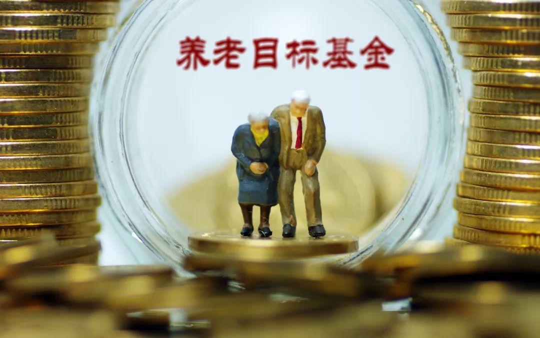 养老目标基金怎么样?养老目标基金有哪些优势?