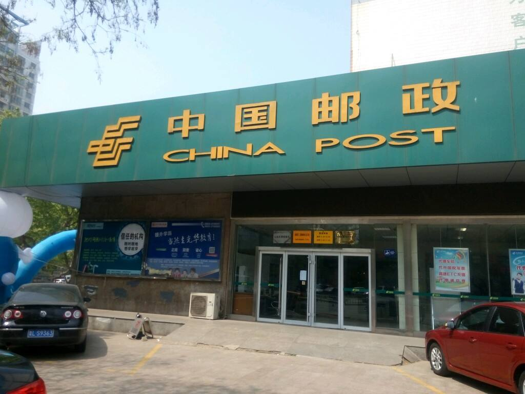 邮政局上班时间?邮政局上班时间表一览