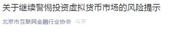 虚拟货币又火了 北京互金协会再度提示风险