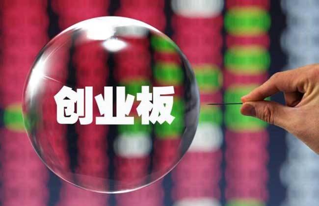 什么是创业板股票?买创业板股票的条件