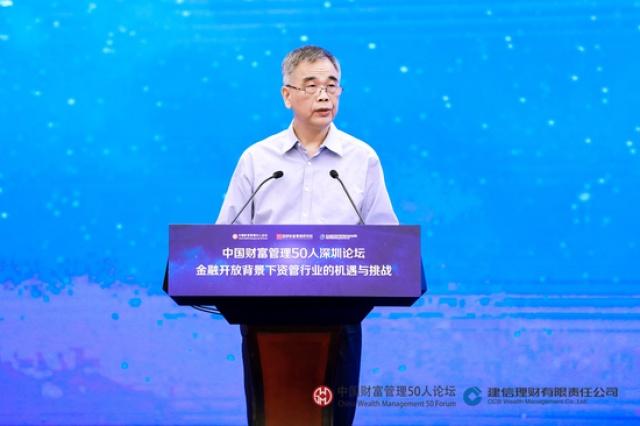 李东荣:有序推进金融科技在资产管理领域的应用