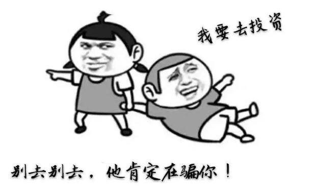 2019年投资注意事项_2019投资防骗指南
